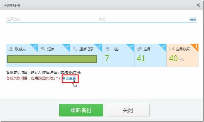 qq sj backup i9100g fail for one app data check