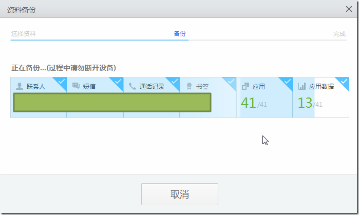 qq sj is backup i9100g data now