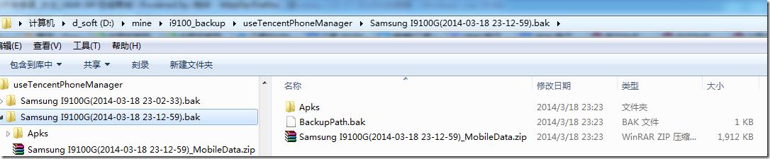see Samsung I9100G(2014-03-18 23-12-59).bak detail contain data and apk