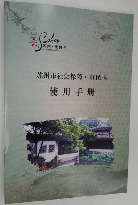 suzhou social safeguard citizen card user manual