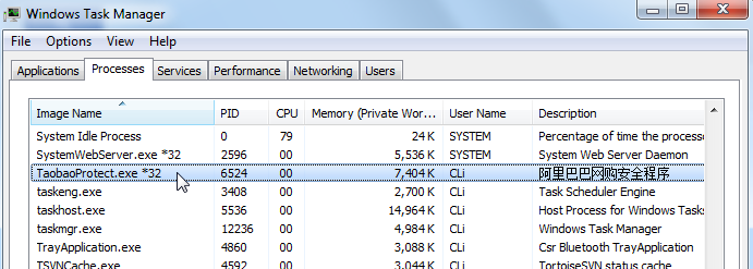 taobaoprotect.exe process in windows task manager