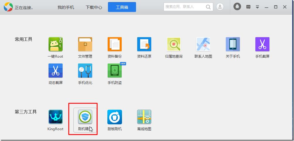 【记录】尝试用安卓刷机工具去给I9100G刷新的新蜂的ROM
