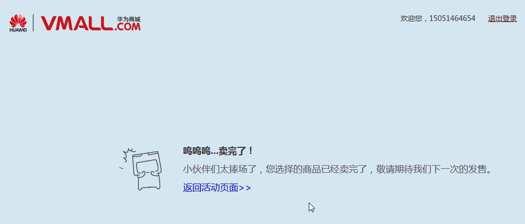 2nd wuwuwu huawei honor has sold out