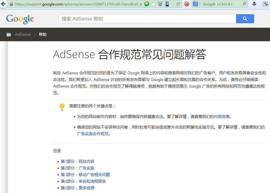 adsense coorperation common faq