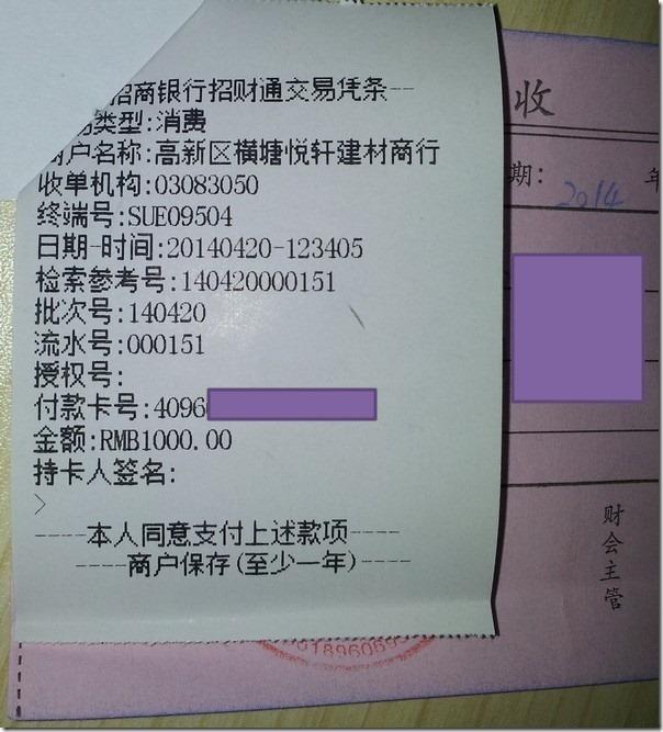 earnest money for oupan 5 wood door via cmbc