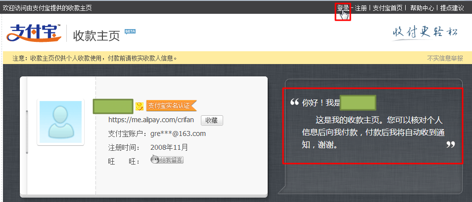 for-crifan-alipay-donate-page-click-login_thumb.png