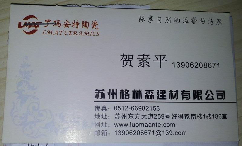 hesuping luomaante suzhou gelinshen building materials