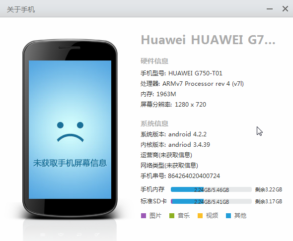 huawei honor fluent play 5.5 inch G750-T01