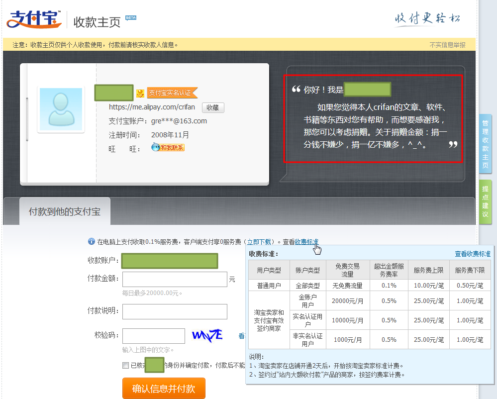 new donate explanation preview effect for alipay