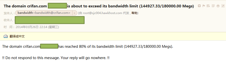 the-domain-crifan.com-is-about-to-exceed-its-bandwidth-limit-80-percent_thumb.png