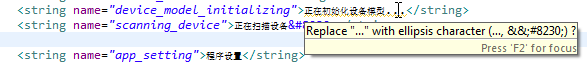 "【已解决】Android中ADT中输入...提示:Replace ""..."" with ellipsis character (…, &&;#8230;) ?"