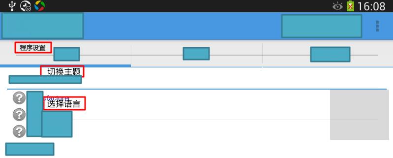 【基本解决】Android中PreferenceFragment界面透明导致界面很混乱