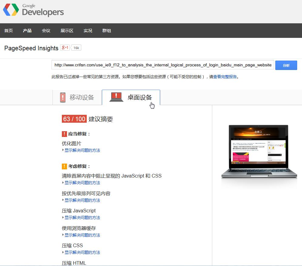 desktop platform also need optimize