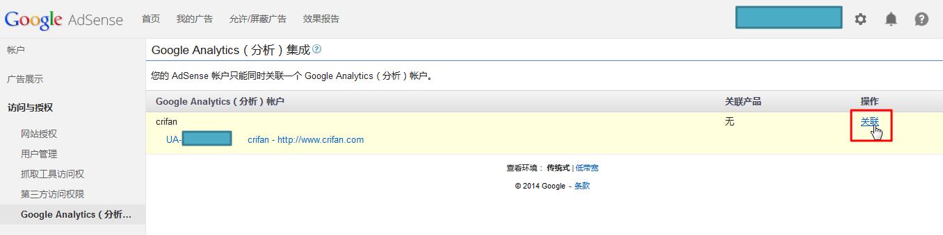 google analytics intergration ui for crifan.com