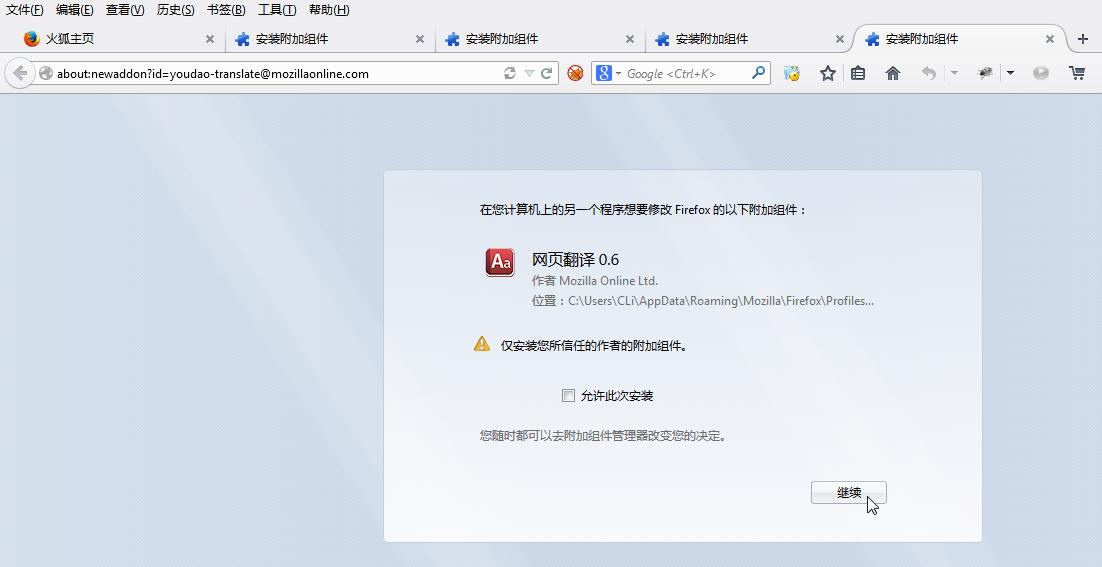reboot firefox show many addon need install