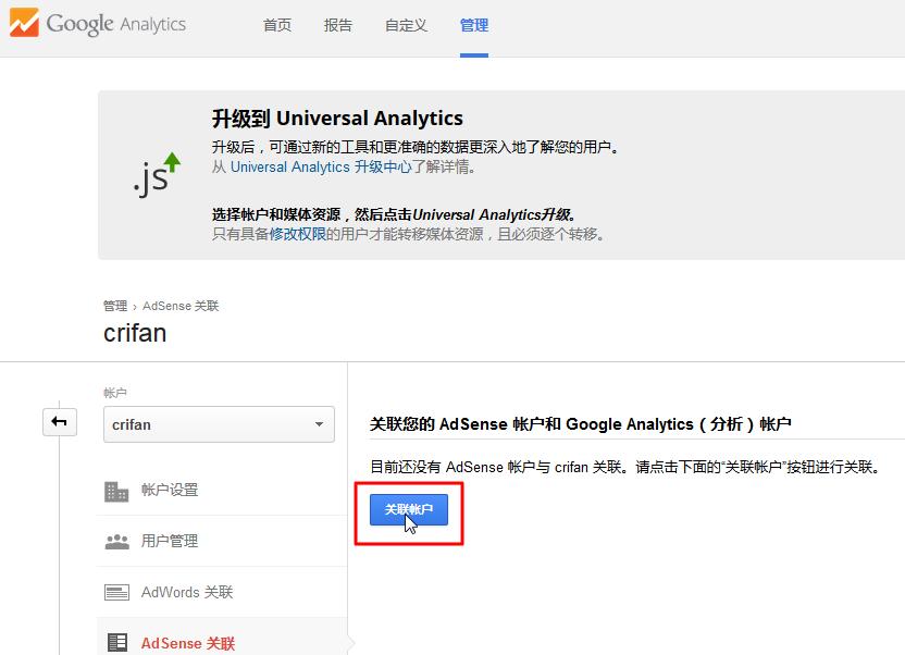 upgrade to universal analytics click intergrate