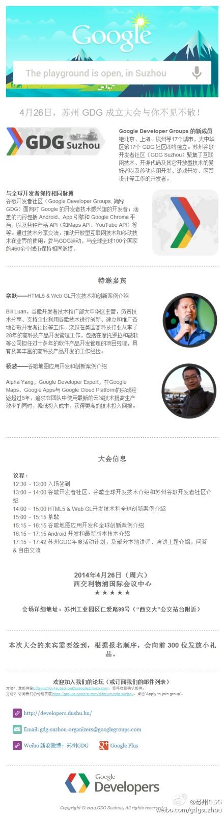 4.26 weibo google gdg
