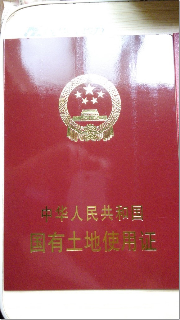 cn govenmental land usage certificate