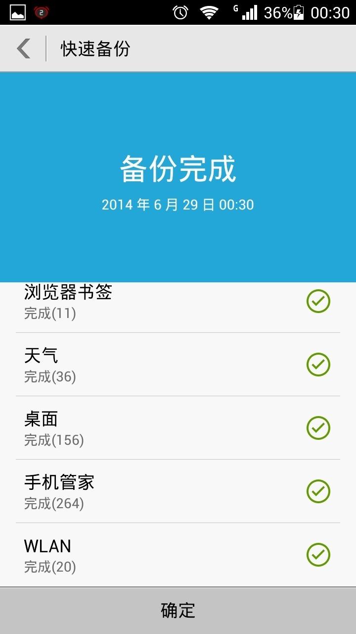 has backuped many app and data