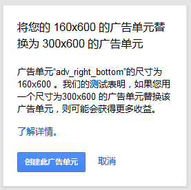 change gaad adv from 160x600 to 300x600 size