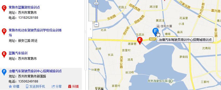 changshu drive car school one location