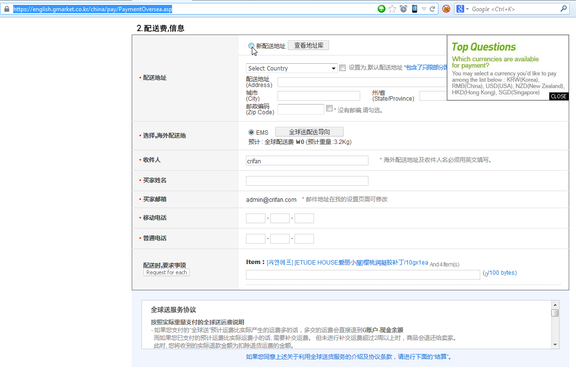 fill new delivery address for gmarket