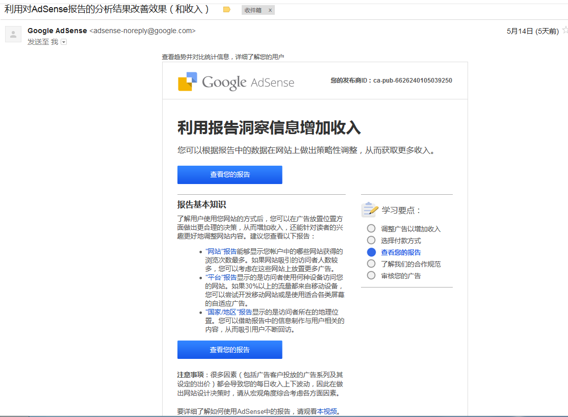 google mail notice use report analysis info