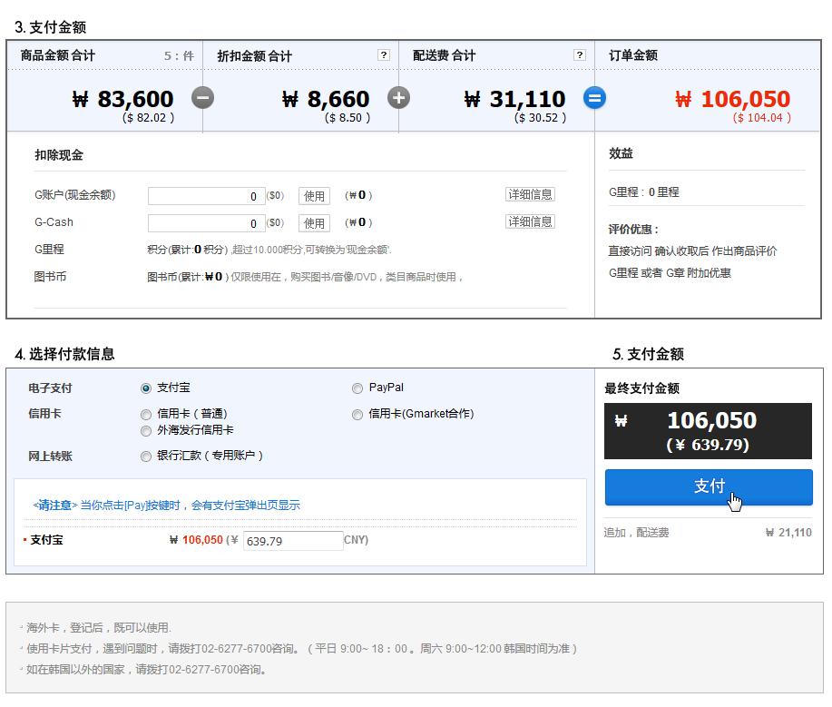 payment method choose alipay