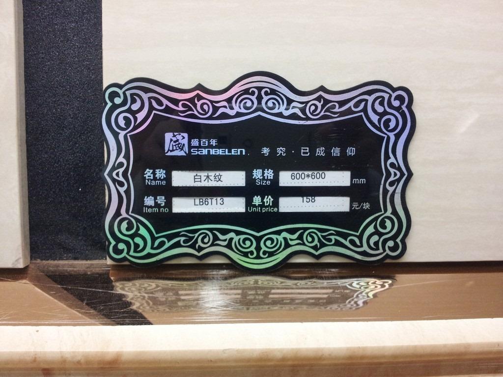 shengbannian white wood texture LB6T13 600x600