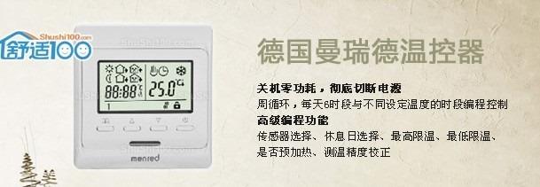 【整理】地暖温控器:曼瑞德