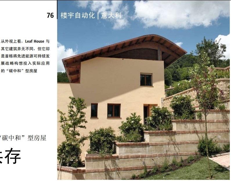 leaf house itali building automation