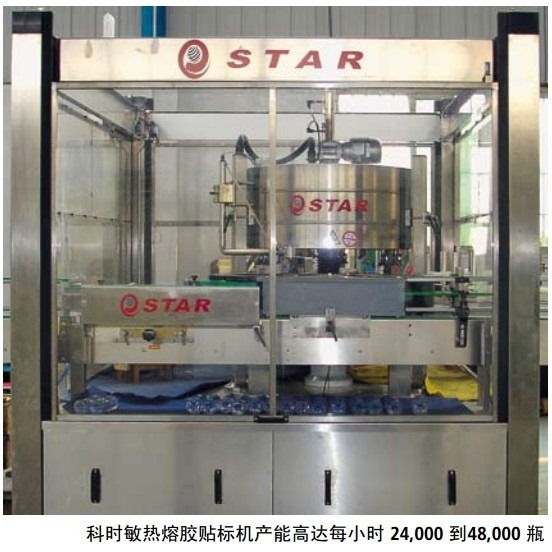 red star hot sensitive machine keshimin