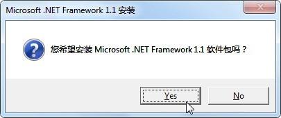 【记录】Win7下安装Microsoft .NET framework 1.1