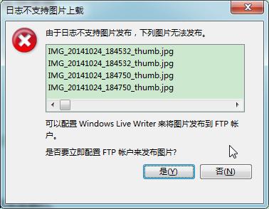 【已解决】WLW竟然出错不支持图片:日志不支持图片上载,下列图片无法发布