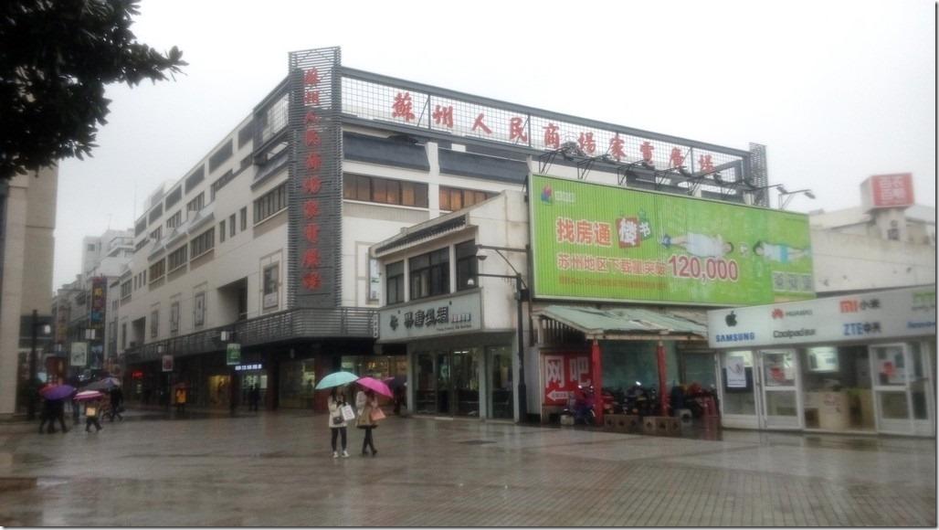 【整理】苏州观前街附近电器城:苏州人民商场家电广场