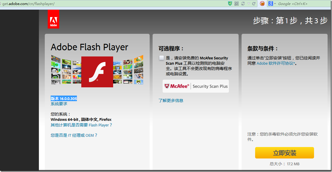 flash update page show 16.0.0.305 version is latest