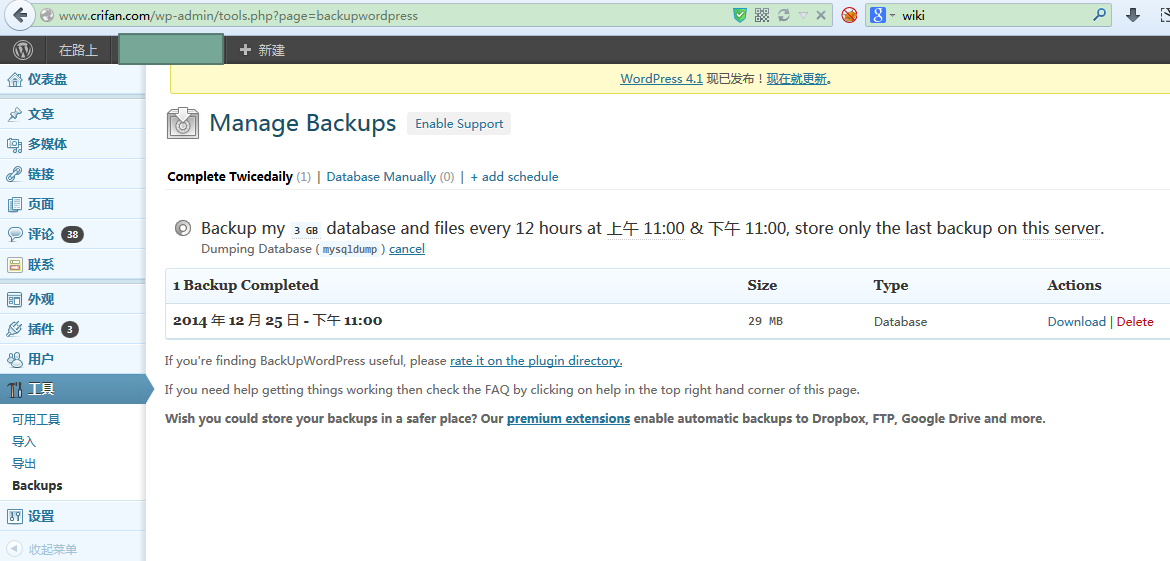 on crifan com backupwordpress to backup