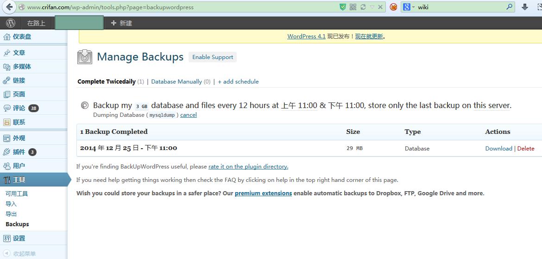 on crifan com backupwordpress to backup