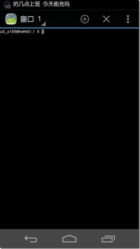 android terminal emulator main ui hwH60 window