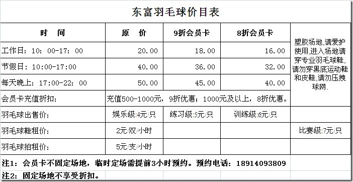 dongfu-badminton-court-price-list_thumb.jpg