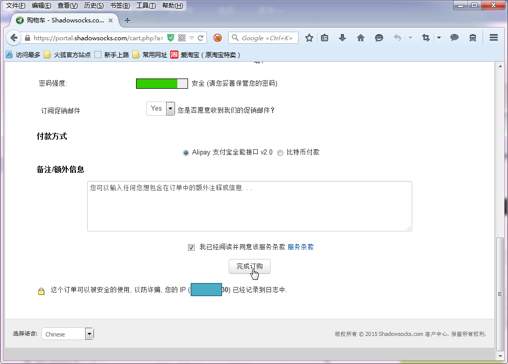 register for shadowsocks input detail part 2 complete order