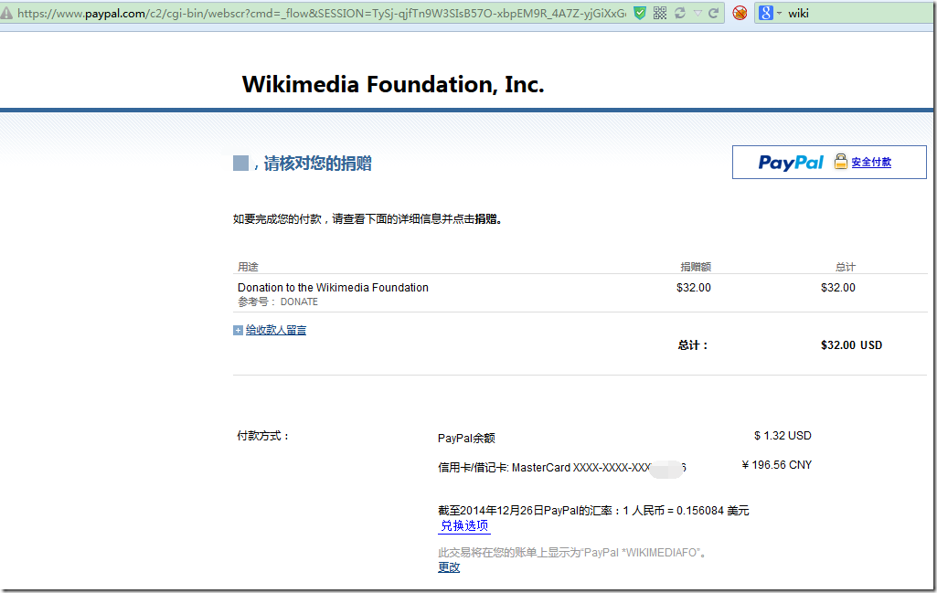 donate to wikipedia foundation 32 dollar