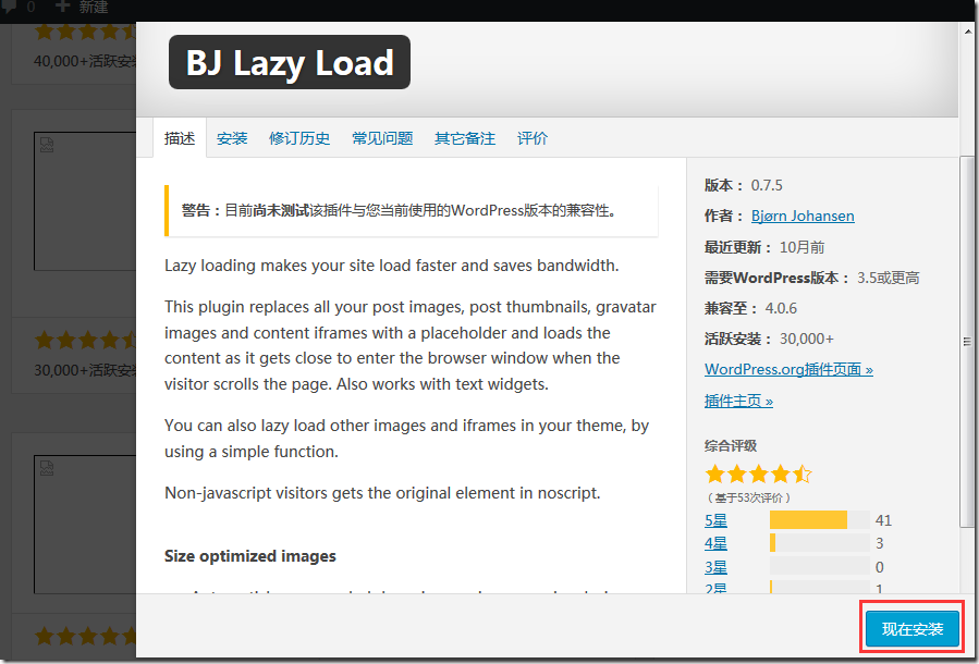 detail page now to install bj lazy load