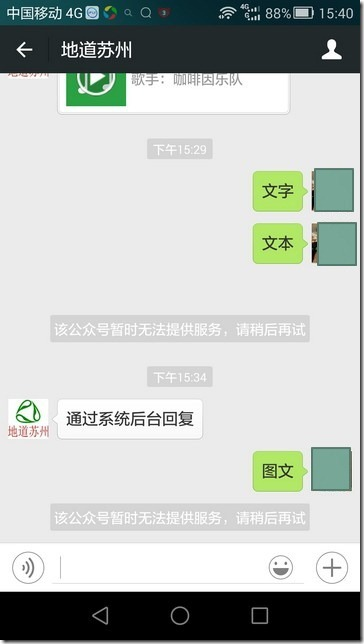 didaosuzhou-no-reply-when-send-text-to-weixin_thumb.jpg