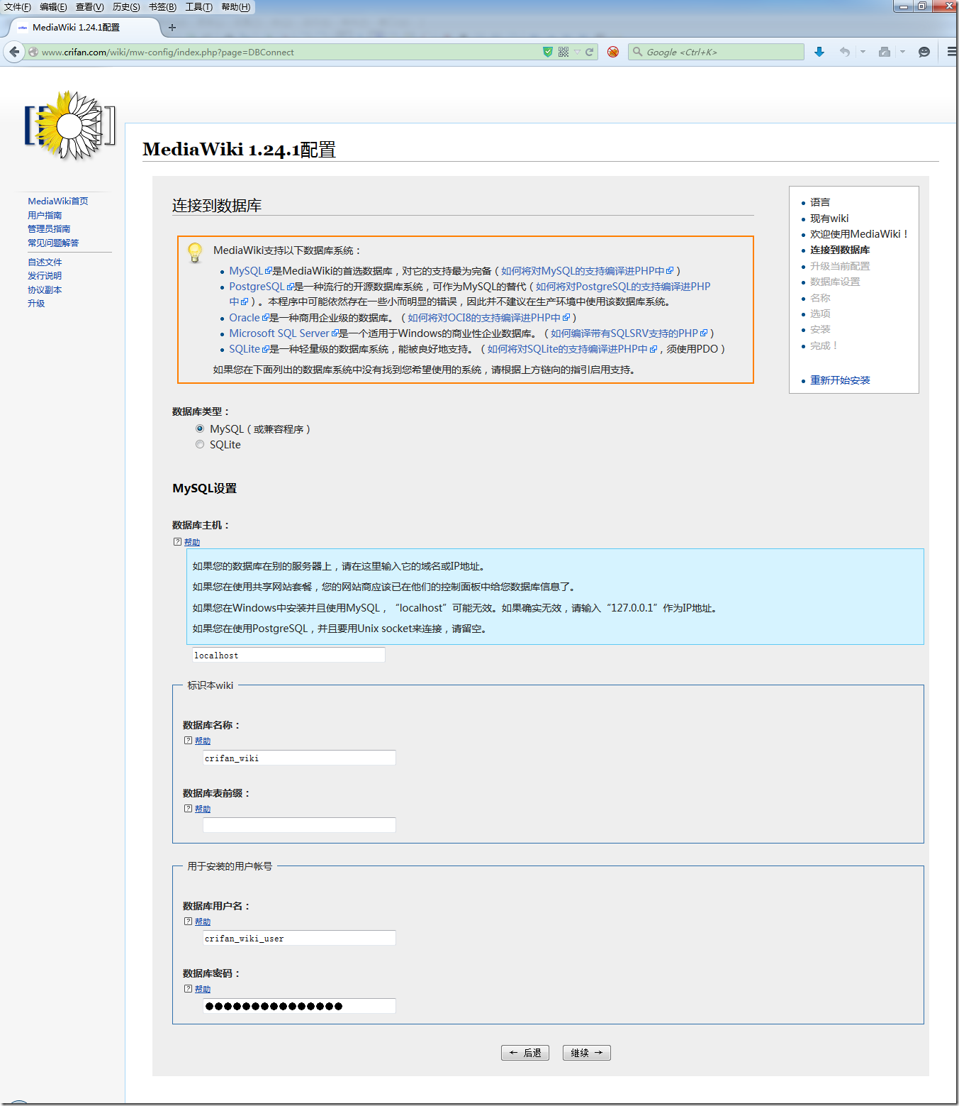 mediawiki database mysql localhost name user pwd