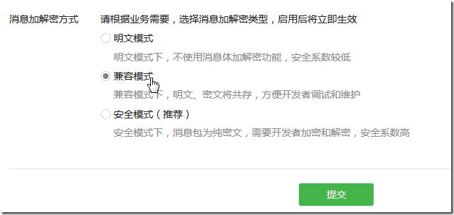 【记录】折腾微信公众号服务号在明文模式下的消息回复