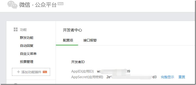 weixin-public-platform-see-AppID-AppSecret_thumb.png