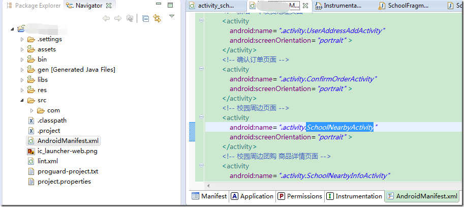 AndroidManifest.xml activity name is previous one