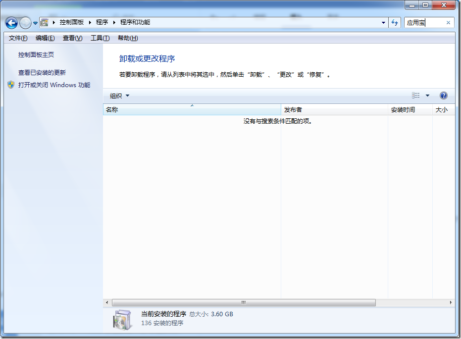 software uninstall can not found yingyongbao