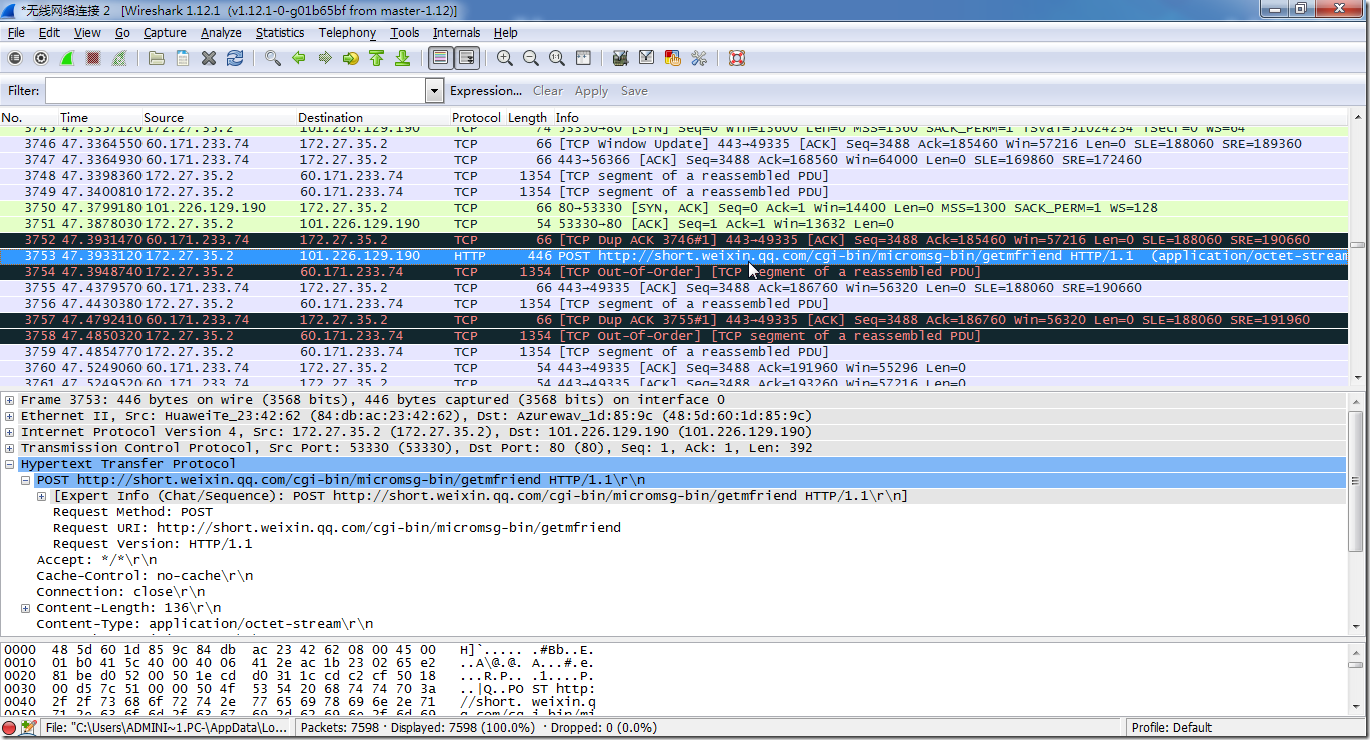 wireshark found single weixin http request